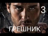Турецкий сериал ( Грешник ) 3 серия РУССКАЯ ОЗВУЧКА