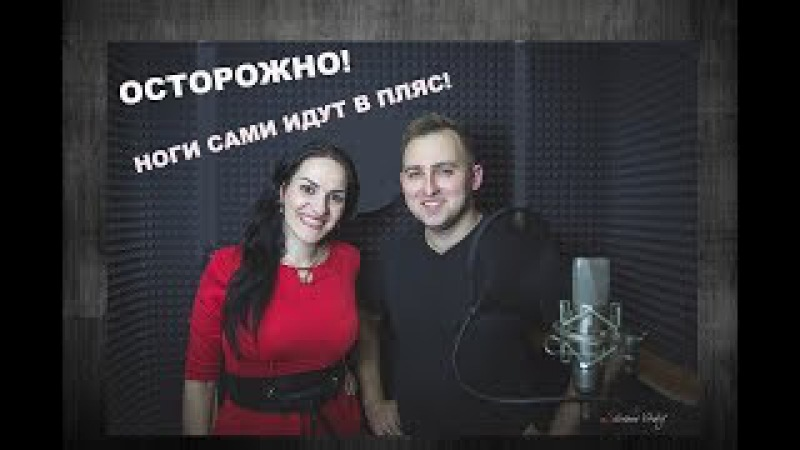 Сергей Сушко и Марина Селиванова - Вороной