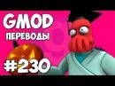 Garrys Mod Смешные моменты перевод 230 - ПРОКЛЯТАЯ ШКОЛА Гаррис Мод Deathrun