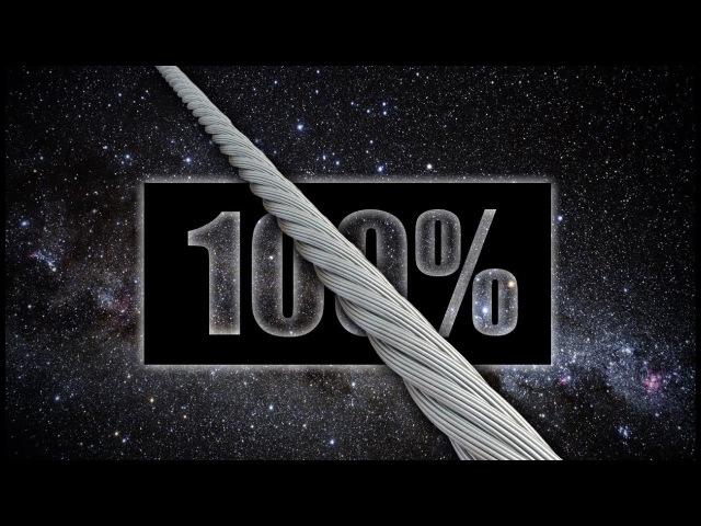 Трос в космосе. 100% доказательство.