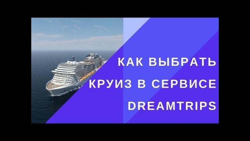 Как выбрать круиз в сервисе DreamTrips
