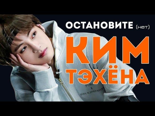 ОСТАНОВИТЕ (НЕТ) КИМ ТЭХЁНА | V BTS | K-POP ARI RANG