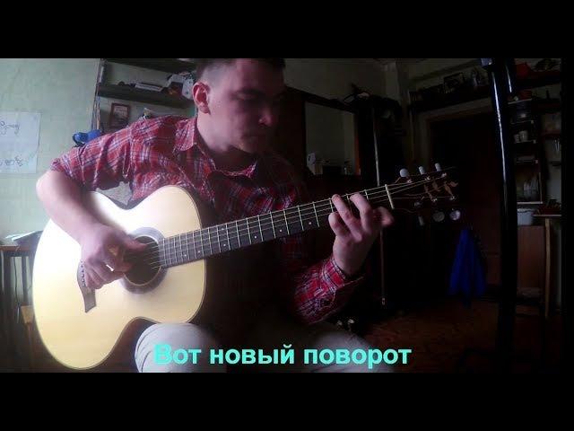 Машина времени - Поворот cover by Ruslan Vildanov (arr. Максим Ярушкин)караоке