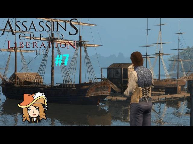 ЗДРАВСТВУЙ МЕХИКО Assassin's Creed Liberation HD