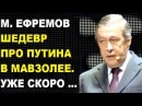 Михаил Ефремов Стих про Путина в мавзолее Стих памяти Высоцкому Автор Орлуша