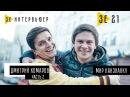 Дмитрий Комаров Мир наизнанку. ЧАСТЬ 2. Зе Интервьюер. 19.12.2017