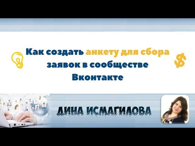 Как создать анкету для сбора заявок в собществе Вконтакте