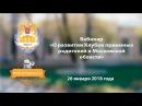 Вебинар «О развитии Клубов приемных родителей в Московской области»