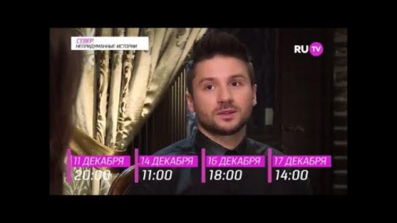 Сергей Лазарев. Интервью Север. Непридуманные истории от 11.12.2017г