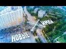 Прекрасный клип про Химки