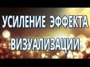 Вадим Зеланд - Усиление эффекта визуализации.