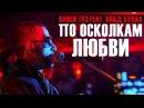 Karen ТУЗ feat Влад Булах По Осколкам Любви Live Калуга