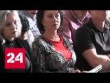Укравшая в России миллиард семья Битковых сядет на 20 лет в Гватемале - Россия 24