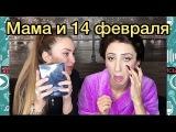 Новые Инста Вайны Выпуск 75 Лилия Абрамова и 14 Февраля, Ника Вайпер, Юрий Кузнецов,Яжемать FACE
