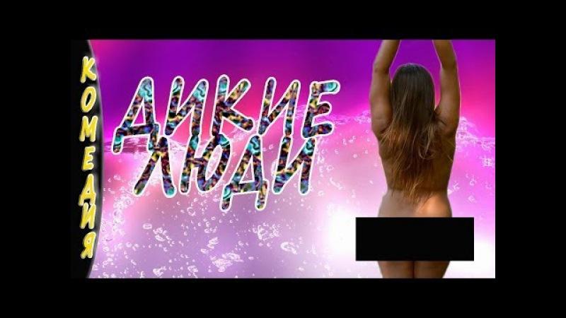 КОМЕДИЯ ДЛЯ ВЗРОСЛЫХ Дикие люди (2016) новые комедии русские фильмы 2016