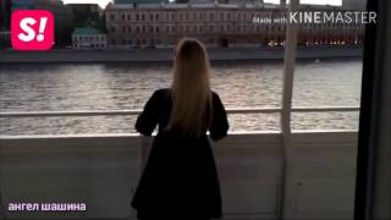 Катя Кищук Ольга Серябкина Я тебя не отдам