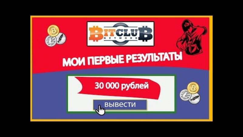 30 000 рублей за 2 недели   Bitclub Network Отзывы
