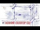 Таємний ізолятор СБУ фільм розслідування Громадського