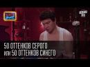 50 оттенков серого или 50 оттенков синего | Пороблено в Украине, пародия 2015
