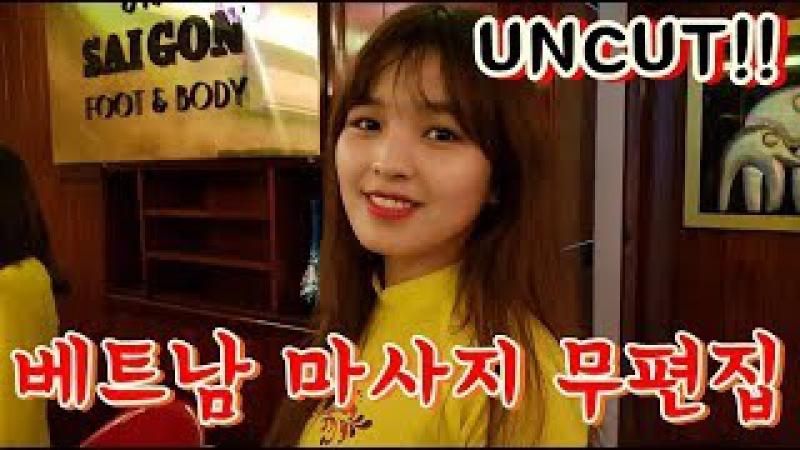 베트남 미녀의 황홀한 마사지 서비스 풀버젼!!   Perfect Services with Beautiful Girl In Vietnam