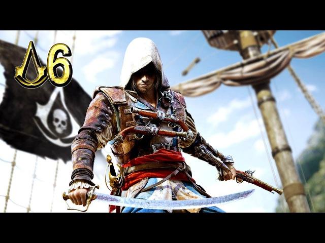 Assassin`s Creed™: Black Flag ► Разбой и грабеж ► Прохождение 6