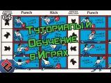 Туториалы и Обучение в Играх | (Old-Games.RU Podcast №64)
