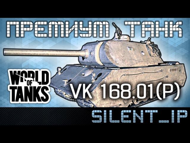 World of Tanks Премиум танк VK 168 01 P