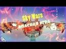 Очень опасная игра на Sky Wars !