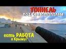 Бедные крымчане Какие зарплаты в Крыму Слёзы и Тоннель Работа в Крыму