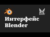 Интерфейс Blender