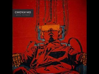 Смоки Мо анонсировал новый альбом «День Первый»