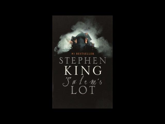 Стивен Кинг - Жребий Судьба Иерусалима - часть 2 аудиокнига