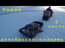 Ловля декабрьского налима 2017 / Часть 2 / Fishing for burbot in December 2017 / Part 2