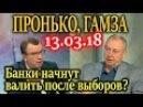 ПРОНЬКО, ГАМЗА. ЦБ запустил маховик, который сложно остановить 13.03.18