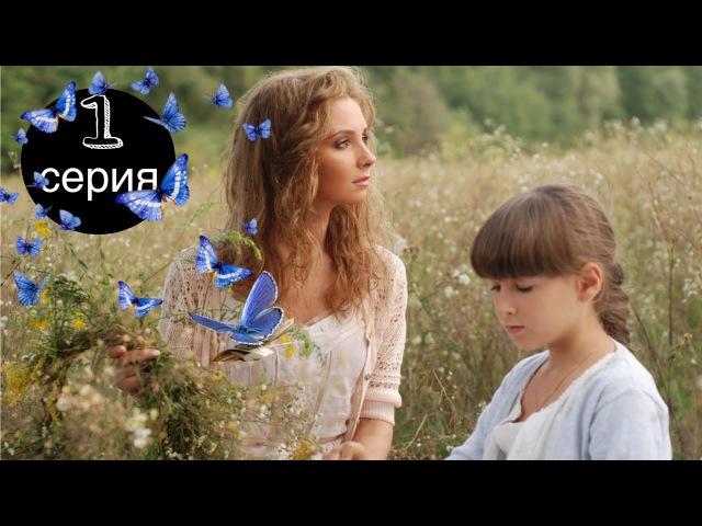 ЭТОТ ФИЛЬМ ЖДАЛИ ВСЕ Полет Бабочки 1 Серия Русские мелодрамы новинки 2017