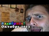 Блогер GConstr в восторге! Вздобрись! (Октябрь 2013). От Макса Брандта
