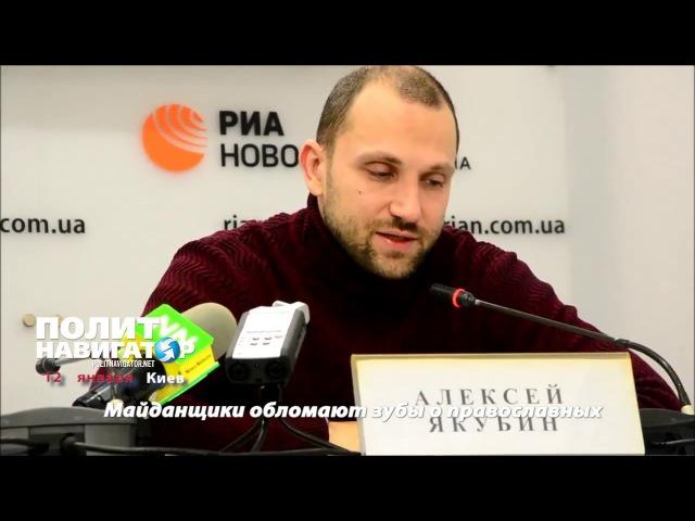 Майданщики обломают зубы о православных