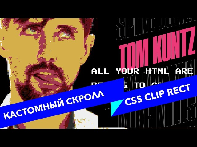 24 ALL YOUR HTML Кастомный скролл и css свойство clip