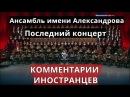 Ансамбль имени А. В. Александрова. Комментарии иностранцев.