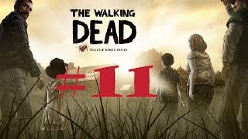 Walking Dead 11 - За каждым углом
