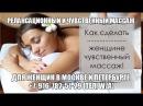 Чувственнй, эротический массаж тела девушке, женщине как терапия сексуальных расстройств. Отзывы.
