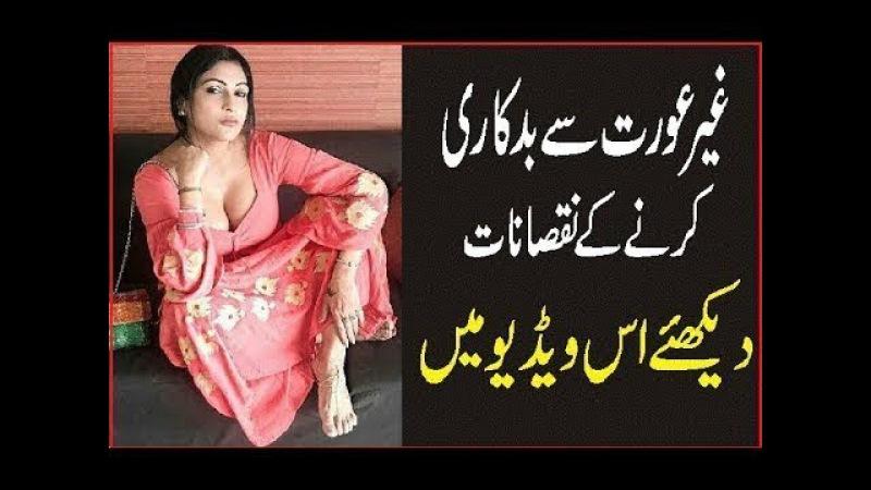 Gair Urat Se Badkari Karny Ke nuksnat غیر عورت سے بدکاری کرنے کے نقصانات