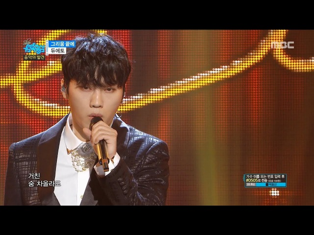 Duetto - Yearnings | Show Music core 20180113