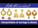 Khawab mein jhumke dekhnay ki tabeer. Interpretation of earrings in dream. خواب میں جھمکے دیکھنا