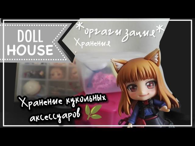 Хранение кукольных аксессуаров Doll accessories organization