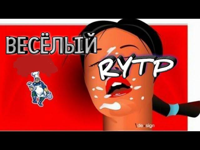 Веселый молочник | RYTP | Реклама | пуп