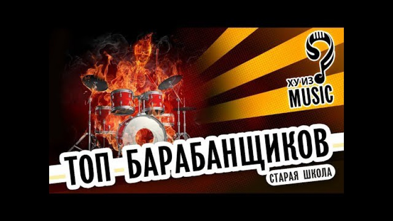 Топ Лучший рок барабанщик виртуоз