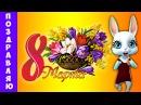 Поздравление на 8 марта! Красивые поздравления на Женский день с 8 марта ZOOBE Муз Зайка