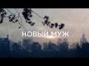 Новый муж (Фильм 2018). Мелодрама @ Русские сериалы