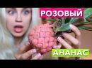 РОЗОВЫЙ АНАНАС за 8600 рублей ДОРОГО ДЕШЕВО ЕДА